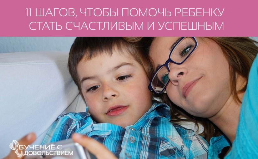 11 шагов, чтобы помочь ребенку стать счастливым и успешным