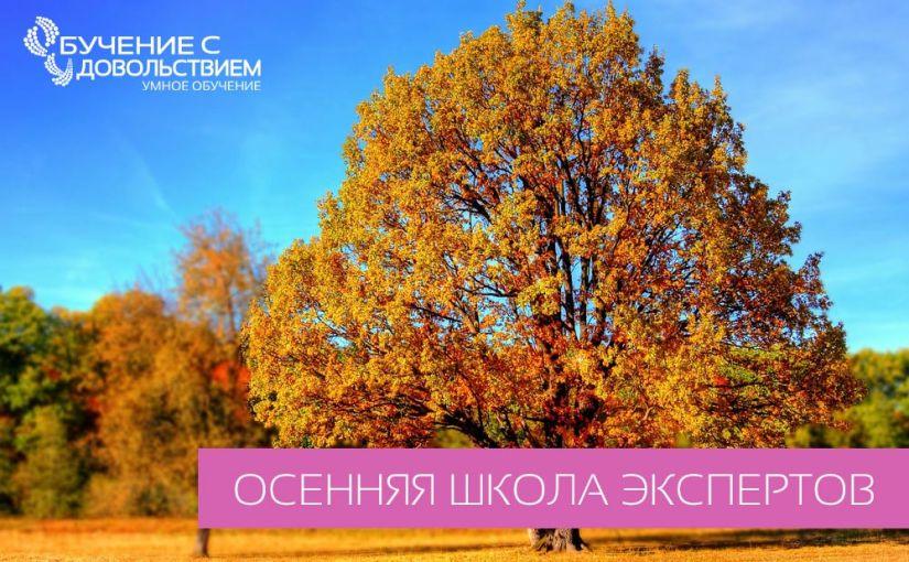 Осенняя школа экспертов