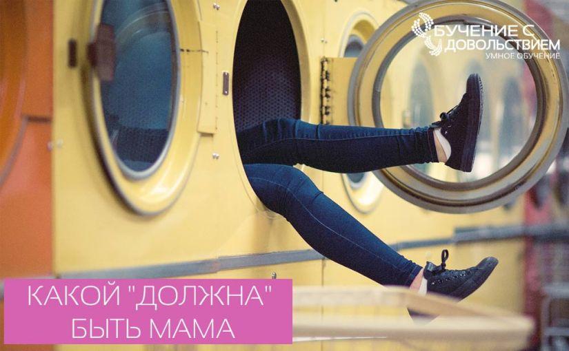 Какой «должна» быть мама