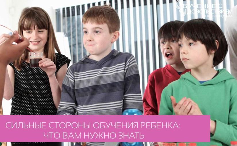 Сильные стороны ребенка: что вам нужно знать