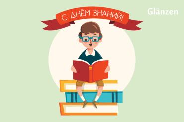 Освежаем знания с GLANZEN