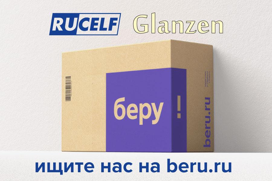 GLANZEN на Беру.ру