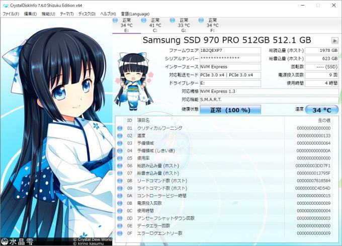 Samsung 970 PRO 512GB  AINEX AIF-08  ヒートシンクなし アイドル時の温度