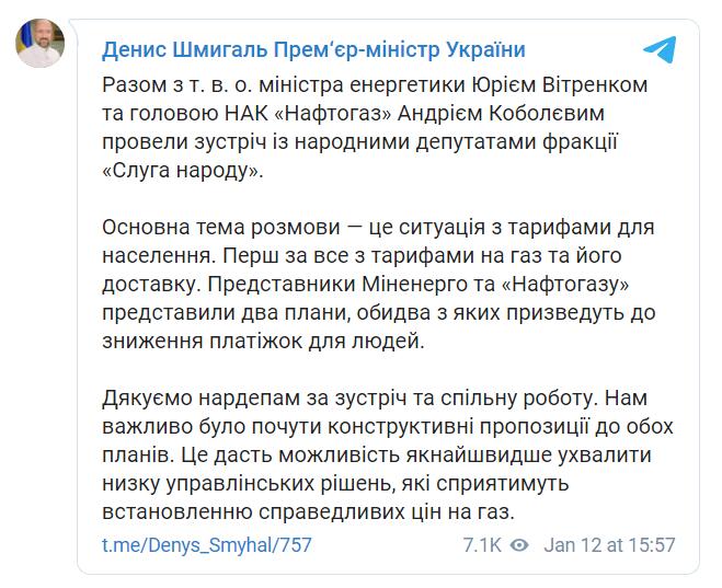 Пост Дениса Шмыгаля в Telegram