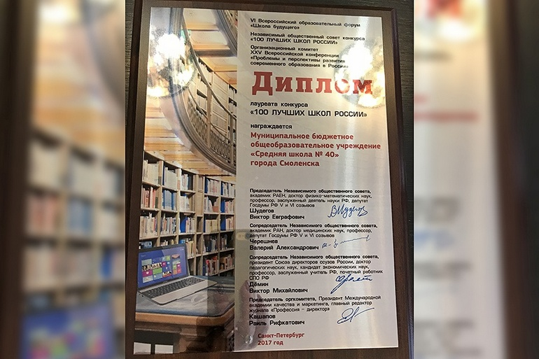 Смоленская школа №40 стала одной из 100 лучших в России