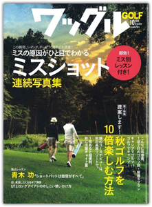 waggle201510_cover