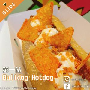 大美篤一日遊:Bulldog Hotdog