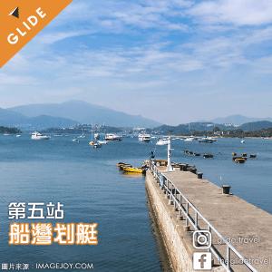 大美篤一日遊 第五站:船灣划艇