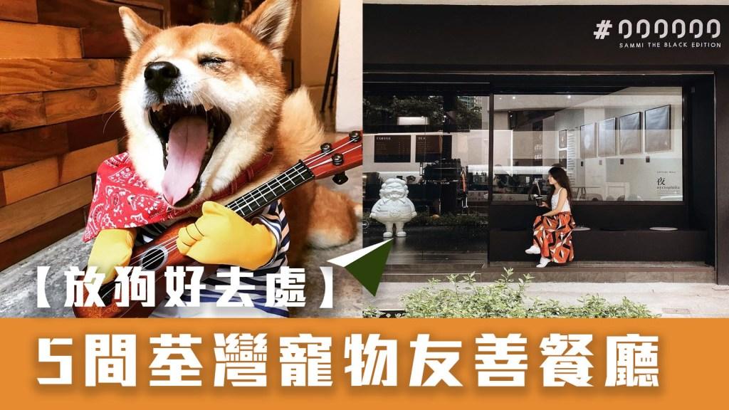 【放狗好去處】5間荃灣寵物友善餐廳