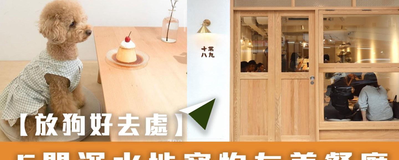 【狗狗好去處】5間深水埗寵物友善餐廳