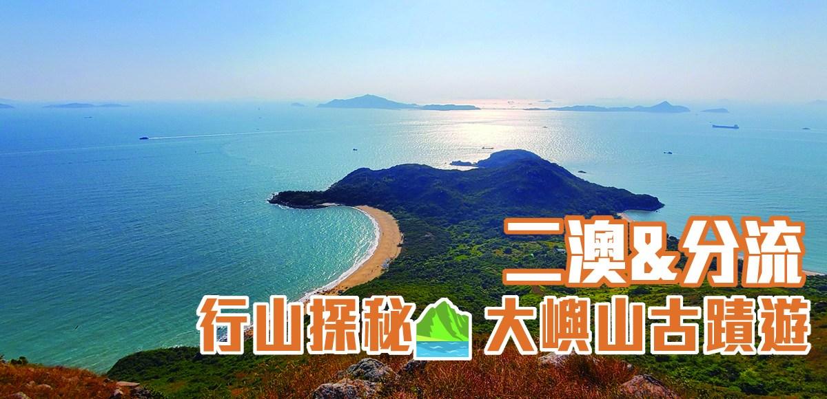 【香港一日遊】二澳 分流 - 行山探秘 大嶼山古蹟遊