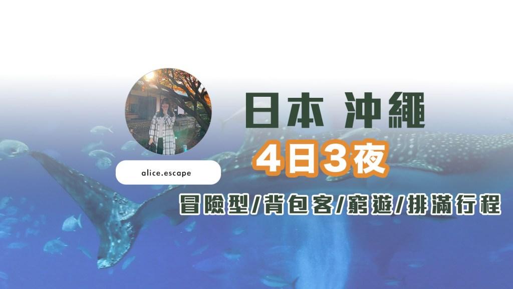 【日本 沖繩】 4日3夜行程 - HK$1800 玩晒所有景點行程