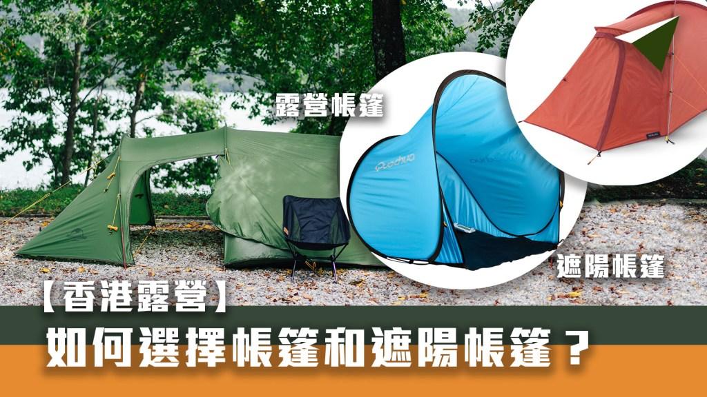 【香港露營】 如何選擇帳篷和遮陽帳篷?