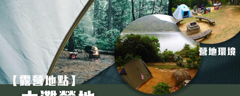 【露營地點】西貢大灘營地 - 入門露營新手營地推介