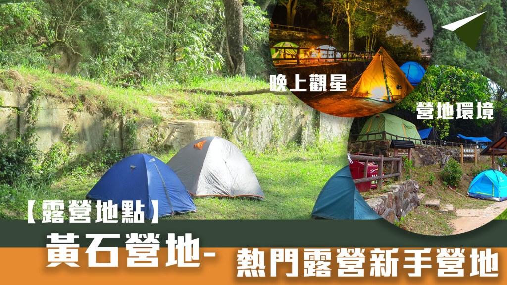 【香港露營地點】【黃石營地】位於西貢東郊野公園。黃石營地交通非常方便,由黃石碼頭巴士總站沿路牌走大約5分鐘即可到達。營地設有涼亭、燒烤爐及標準洗手間設施,露營之餘可以與一大班朋友燒烤。晚上更可以觀賞滿天星星的景色。這種美景在繁 囂的城市中根本無從欣賞。而在營地對出的碼頭,可以一面垂釣,一面細賞對岸漁港風光,優悠自在,十分寫意!