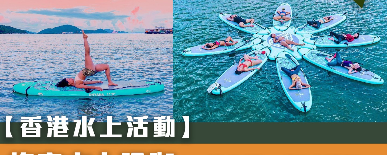 【香港水上活動】體驗水上瑜珈+梅窩美食遊!頌缽體驗