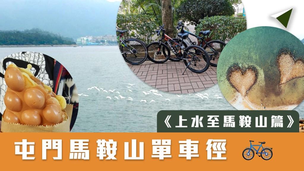【香港一日遊】屯門馬鞍山單車徑 《上水-大埔-沙田-馬鞍山篇》