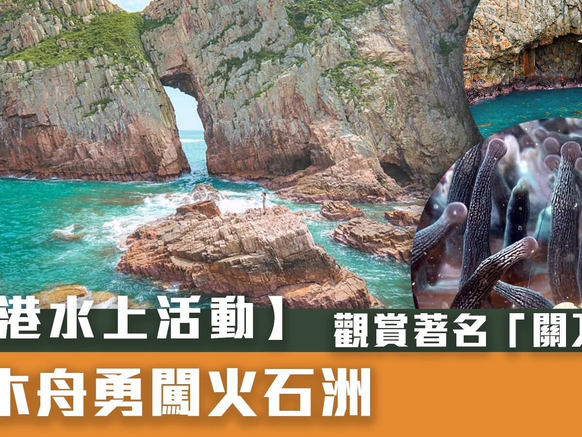 【香港好去處】獨木舟勇闖火石洲 - 觀賞著名「關刀洞」