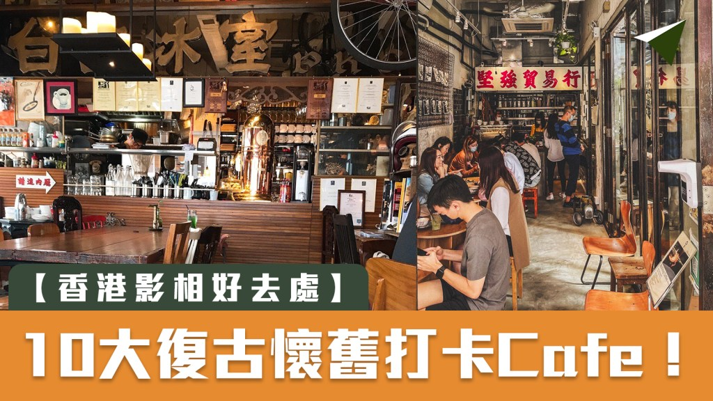 香港影相好去處 香港打卡熱點 香港打卡cafe