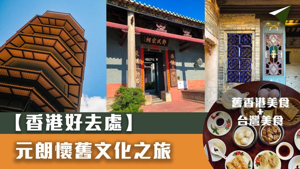 香港好去處 元朗美食 元朗好去處 元朗文化之旅
