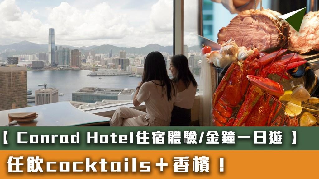 【香港好去處】Conrad Hotel staycation + 金鐘文化之旅