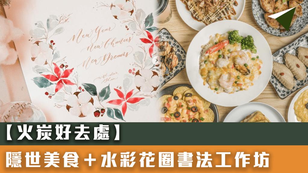【火炭好去處】隱世美食+水彩花草金色英文書法工作坊