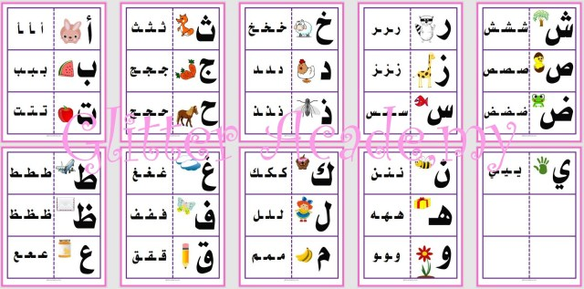 master similar arabic letters using this worksheet set practice arabic phonics with this free printable