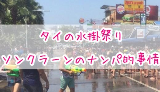2019年タイの水掛祭りソンクラーンのナンパ的事情とオススメスポット