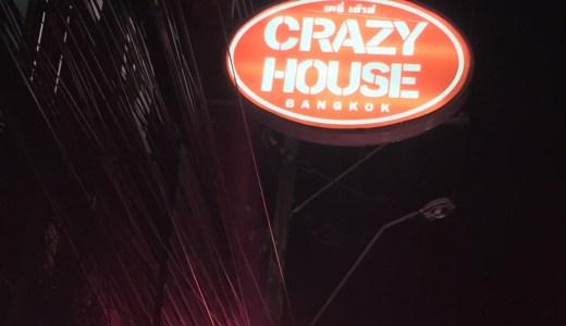 ソイカウボーイのゴーゴーバー【クレイジーハウス (CRAZY HOUSE)】のレビュー