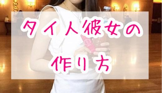【バンコク在住ナンパ師が語る】タイ人彼女の作り方まとめ