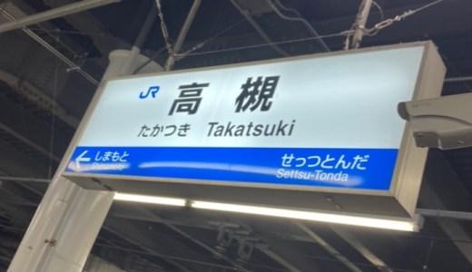 イベントでナンパした子と大阪の高槻でSEXした話