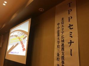 TPPセミナー@長野