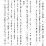 日タイEPA 原産地規則 協定原本