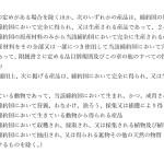 日タイEPA 原産地規則 本書表記