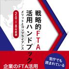 戦略的FTA活用ハンドブック 2018年度版