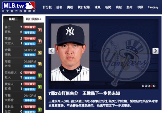 MLB Taiwan