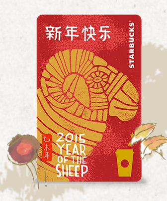 starbucks_chinese_giftcard