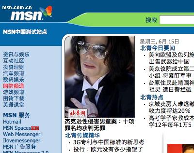 china_msn.jpg