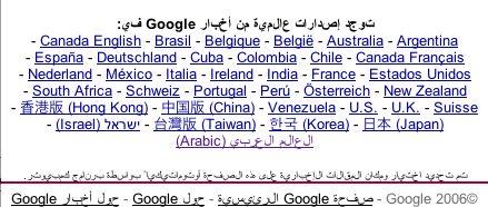 googlenews_arabic.jpg
