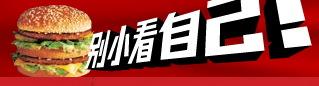 mcd_china_detail.jpg