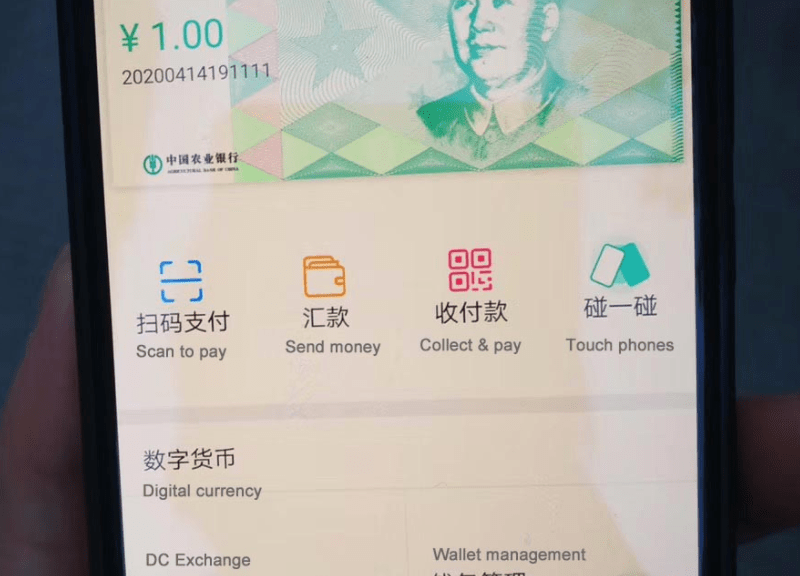 DC/EP china digital currency