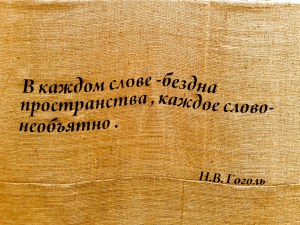 """""""In every word, there is an abyss of space, every word is limitless."""" - Gogol quote on festival banner."""