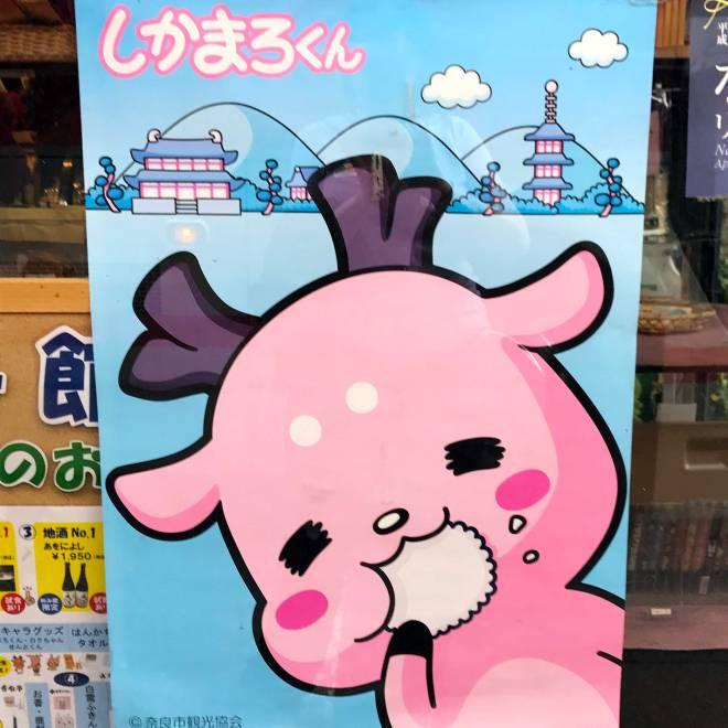 Deer cookies poster in Nara, Japan