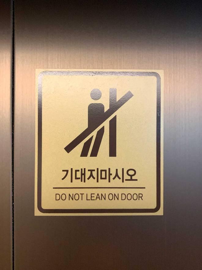 """""""Do not lean on elevator door"""" sign"""