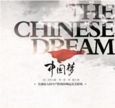 The-Chinese-Dream-Hellen-Wang-Book-2011