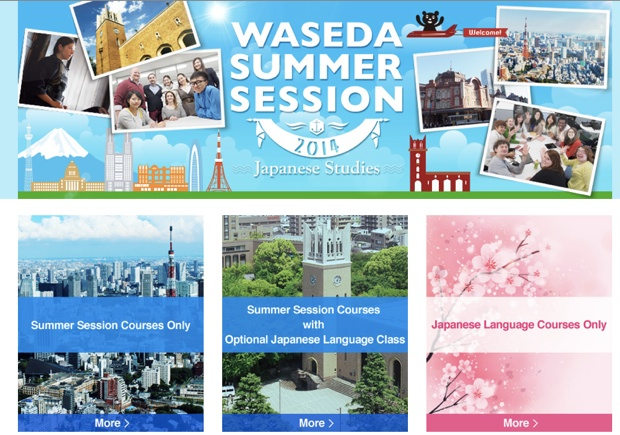 waseda summer session