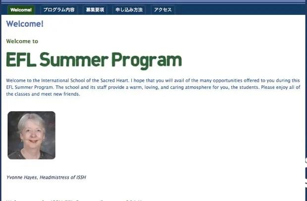聖心インターナショナルスクールsummer2014