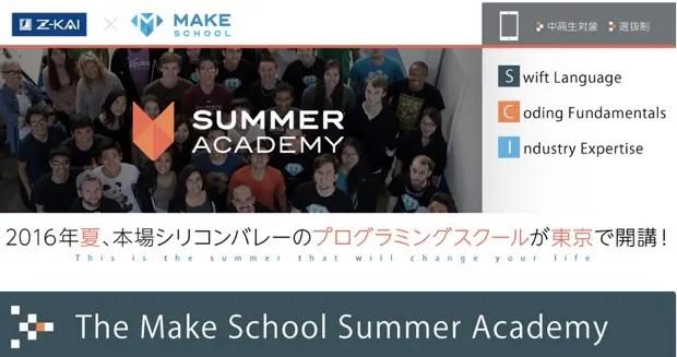 Z会を運営する「(株)増進会出版社」(静岡県駿東郡)は、「Make School」(米国カリフォルニア州)とこの4月に業務提携。この夏より、日本市場向けの共催スクール事業をスタート。