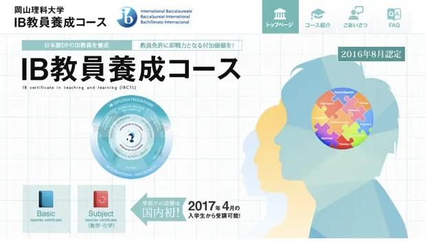 「岡山理科大学」は、1964年に設置された、理・工・総合情報・生物地球・教育の理系5学部制の私立大学。