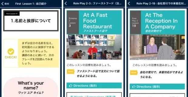 アプリは予約機能も備えているので、予約からレッスンまでの移行もスムース。ちょっと接続の悪いときもありますが、再接続ボタンを押すと改善されます。